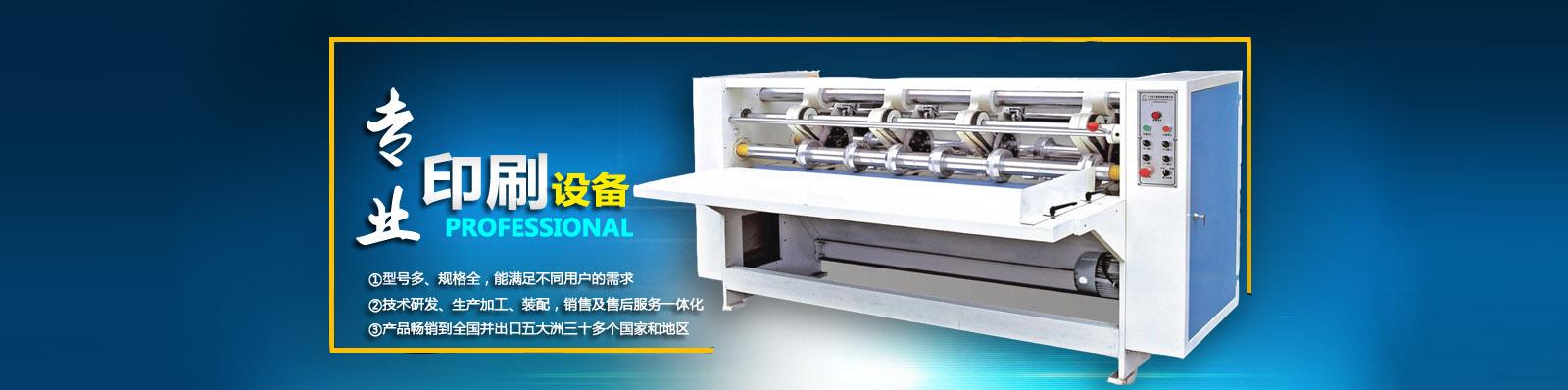 隆兴昌专业印刷设备生产厂家