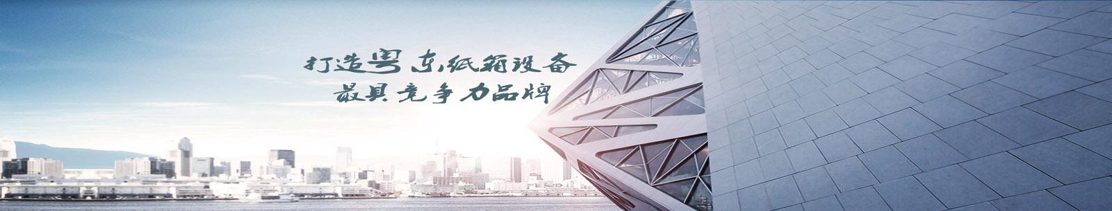 隆兴昌打造粤东纸箱机械设备品牌